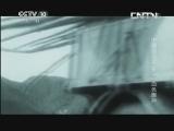 《探索发现》 20130721 中国远征军(十一)血色腾冲