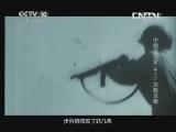 《探索发现》 20130722 中国远征军(十二) 决胜龙陵