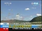 克什克腾草原飞行大会:双人动力伞表演正在进行