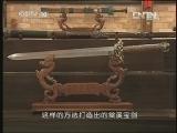 发明梦工场:削铁如泥的棠溪宝剑