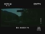 纪录片部落-高清纪录片下载:CCTV高清纪录片《周恩来》CCTV-documentary-H264-1080P在线观看-下载