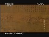 《人文地理》 20130730 颠沛的国宝 乱世丹青 下