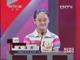 中国汉字听写大会 20130802 复赛 第一场