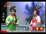 《龙凤环》第三场 看戏 - 厦门卫视 00:24:57