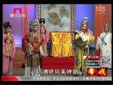 《龙凤环》第四场 看戏 - 厦门卫视 00:24:28