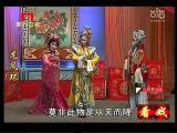 《龙凤环》第六场 看戏 - 厦门卫视 00:24:13