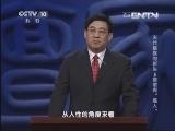 """《百家讲坛》 20130829 末代皇族的新生 5 皇家有""""高人"""""""