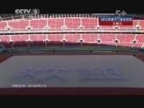 [全运会]2013年第十二届全运会开幕式完整版