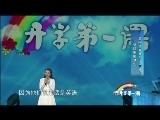 [2013开学第一课] 章子怡:走向世界舞台 坚持电影梦想