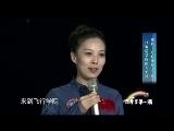 [2013开学第一课] 王亚平:八零后女孩的飞天梦