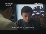 《郑氏十七房》 第7集