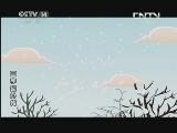《动画梦工场》 20130910 06:30