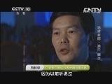 """《地理中国》 20130911 地球家园-洞穴""""幽灵"""""""