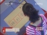 """[中国汉字听写大会]032号廖乙霖轻松拿下""""拓扑学"""" 20130913"""