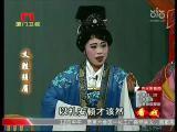 《义胜须眉》第五场 看戏 - 厦门卫视 00:24:57