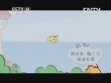 《动画梦工场》 20130916 19:00