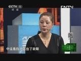《等着我》 20130920 公益寻亲特别节目