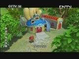 [动画大放映]《参娃与天池怪兽》 第2集 寻找回忆 20130923