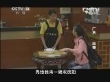 《味道》 20131002 重阳美食