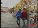 《味道》 20131010 食在乡 西安