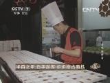 叶瑞慈餐饮致富经,美味的财富9:半百之年 白手起家 步步抢占先机