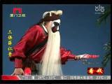 《三保薛仁贵》第七场 看戏 - 厦门卫视 00:24:28