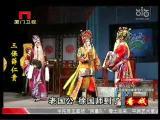 《三保薛仁贵》第八场 看戏 - 厦门卫视 00:24:43