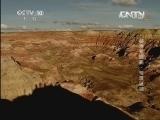 《地理中国》 20131025 秘境零距离 荒漠谜城