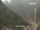 《地理中国》 20131026 秘境零距离-迷幻神仙山(上)