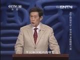 《百家讲坛》 20131028 王立群读宋史--宋太宗13 赵德昭之死