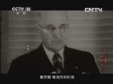 《探索发现》 20131028 不能忘却的伟大胜利 第四集 攻克汉城