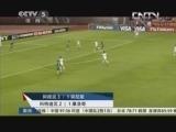 [国际足球]U17世界杯 科特迪瓦2-1胜摩洛哥