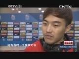 [足球之夜]冯潇霆:对手快攻导致防守出现失误
