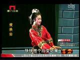 《嫂换姑》第八场 看戏 - 厦门卫视 00:24:13