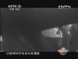 �����¿Ƽ��� 20131116 ���й��һ�Һ�DZͧ�����