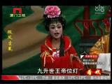 《假凤虚凰》第六场 看戏 - 厦门卫视 00:24:27