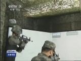 《军事报道》 20131127