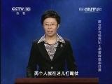 《百家讲坛》 20131129 唐玄宗与杨贵妃3 相爱容易相处难
