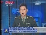 《军事报道》 20131203