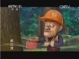 《第1动画乐园(下午版)》 20131209 17:5