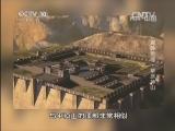 《地理中国》 20131213 塞外传奇-草原神山