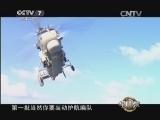 《军事科技》 20131221 纪念中国海军护航索马里五周年特别节目:盘点护航中的明星装备