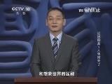 《百家讲坛》 20131226 话说聊斋1人鬼情未了