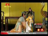 《三太子转世》第十场 看戏 - 厦门卫视 00:24:01