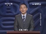 《百家讲坛》 20131228 话说聊斋3动物报恩