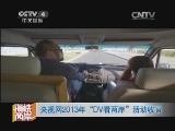 CCTV4《海峡两岸》栏目报道《DV看两岸》两岸合拍《房车之旅》