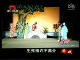 《百花江》第一场 看戏 - 厦门卫视 00:24:27