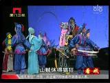 《金箭缘》第九场 看戏 - 厦门卫视 00:25:54