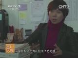 [农广天地]欧式家具的制作(20140110)