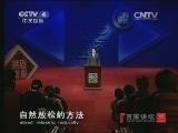 《百家讲坛(亚洲版)》 20140113 郝万山说健康(五)小感冒 大学问